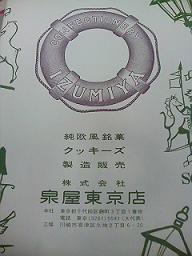 izumiya.jpg