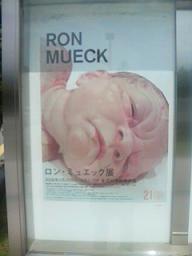 mueck0808 (1).jpg