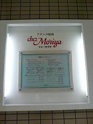 chez.moriya (1).jpg